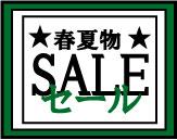 SALE セール